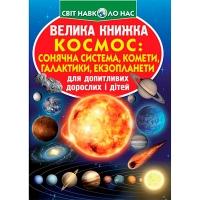 Большая книга. Космос: солнечная система, кометы, галактики, экзопланеты укр 7747