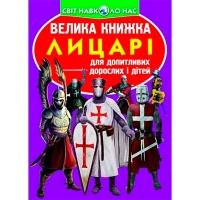 Большая книга. Рыцари укр 60298