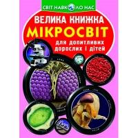 Большая книга. Микромир укр БАО 6337
