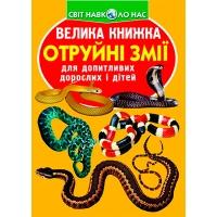 Большая книга. Ядовитые змеи укр БАО  70322