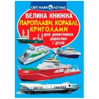 Большая книга. Пароходы,корабли,ледоколы укр 6368