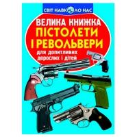 Большая книга. Пистолеты и револьверы укр 7995