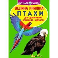 Большая книга. Птицы укр 60304