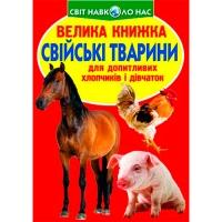 Большая книга. Домашние животные укр БАО 1554