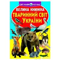 Большая книга. Животный мир Украины укр БАО 2111