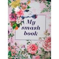 Книга А5 Альбом для друзей: My Smash Book 8 укр 4680
