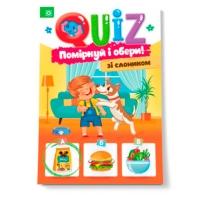 Книга: Подумай и выбери со слоником QUIZ 120326