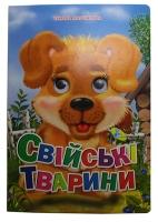 Книга А4 глазки Домашние животные укр 94282 Кредо 8353