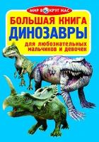 Большая книга. Динозавры рус Бао 363251