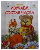 Прописи: Двухцветные Изучаем состав числа рус  2110