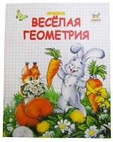 Прописи: Двухцветные Веселая геометрия рус   2073
