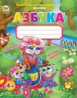 Прописи 4+ Азбука рус