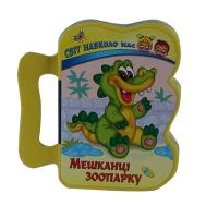 Книга-изолон. Жители зоопарка укр 96694   6116