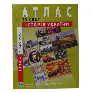 Атлас История Украины 10 класс