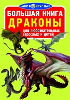 Большая книга. Драконы БАО рус 352135
