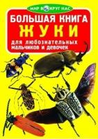 Большая книга. Жуки БАО рус 352203