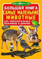 Большая книга. Самые маленькие жывотные БАО рус 270439