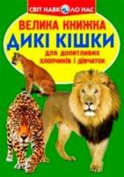 Большая книга. Дикие кошки укр БАО 268177