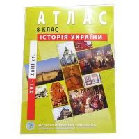 Атлас История Украины 8 класс