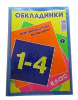 Обложки для книг 1-4 классы двойной рельеф шов 200мк 5шт арт4.7