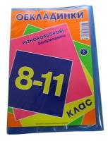 Обложки для книг 8-11 классы двойной рельеф шов 200мк 8шт+5тетр