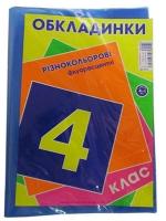 Обложки для книг 4 класс двойной рельеф шов 200мкм 4шт+5тетр арт4.9