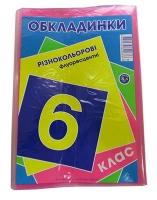 Обложки для книг 6 класс двойной рельеф шов 200мк 6шт+5терт арт4.9