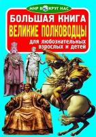 Энциклопедия Великие полководцы БАО рус 7177