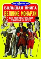 Энциклопедия Великие монархи рус БАО 270644