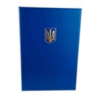 Папка поздравительная Герб бумвинил синяя 220*320 326 02С