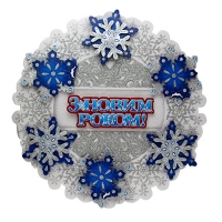 Наклейка новогодняя Веночек З Новим Роком  5-341 (6244)