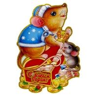 Наклейка новогодняя Мышки на деньгах 5-346 (6244)