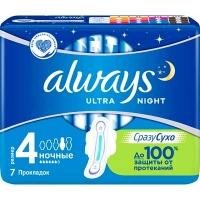 Прокладки гигиенические ALWAYS Ultra Night 6 7шт. (102822)