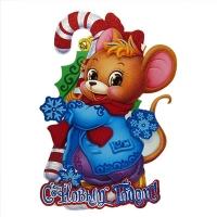 Наклейка новогодняя Мышка гостинец маленькая 5-348 (6244)