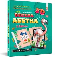 Книга 3D Веселая азбука в стихах укр 110777