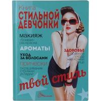 Энциклопедия для любознательных. Книга стильной девочки А5 рус 2750