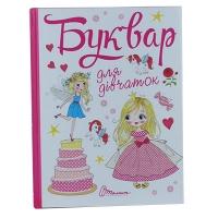 Книга А5 Завтра в школу: Букварь для девочек укр Талант  5744