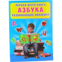 Первая фото-книга. Развивающие наклейки. Азбука рус 5330
