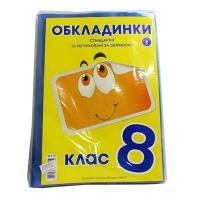 Обложки для книг 8 класс комплект с наклейками 9шт 175мкм