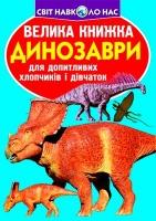 Большая книга. Динозавры укр Бао  369215
