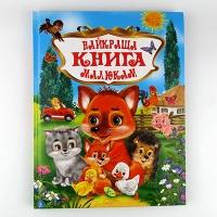 Книга Любимые сказки Лучшая книга малышам укр 95464 Кредо