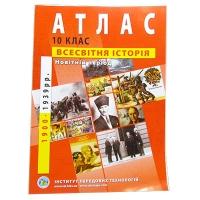 Атлас Всемирная история 10 класс