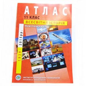 Атлас Всемирная история 11 класс