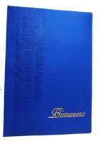 Папка поздравительная Вітаемо вышиванка кожзам В-194