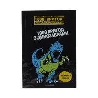 Книга 1000 приключений. С динозаврами укр Талант