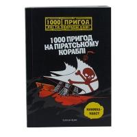 Книга 1000 приключений. На пиратском корабле укр Талант 2217