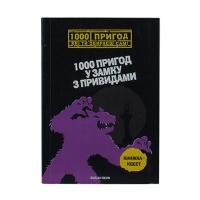 Книга 1000 приключений. В замке с привидениями укр Талант 2231