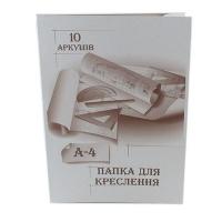Папка для черчения А4 10л 150г/м2 Фолдер