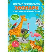 Книга Первый виммельбух с многоразовыми наклейками. Зоопарк 9994