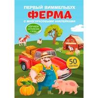 Книга Первый виммельбух с многоразовыми наклейками. Ферма 9956